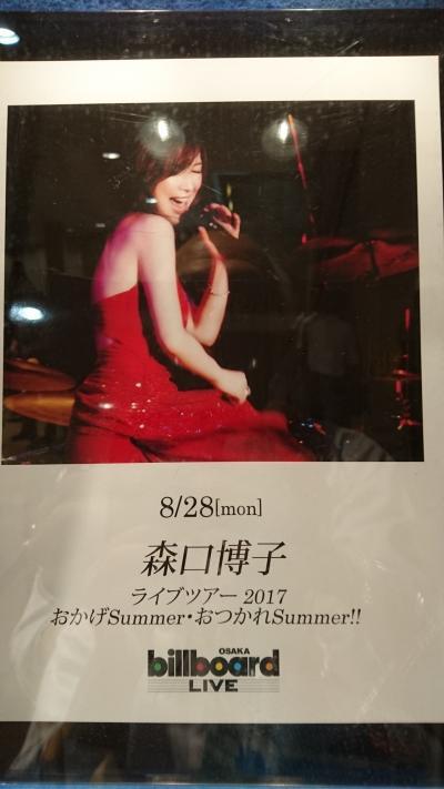 森口博子 at ビルボードライブ大阪