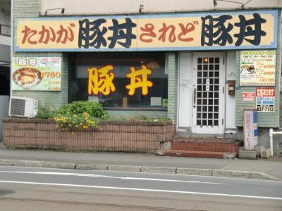 旅人気分で札幌味だより 146