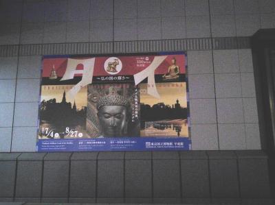 日タイ修好130周年記念 特別展「タイ~仏の国の輝き~」