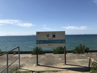 18きっぷで行く 松山・下灘