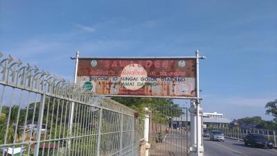 陸路国境を越えよう タイ⇔マレーシア スンガイコロク/ランタウパンジャン