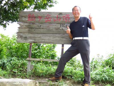 おじさんの夏休み 瓢ケ岳登山