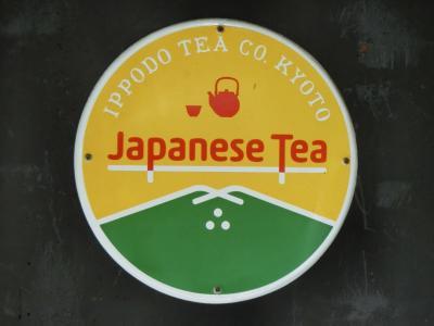 ハモ☆抹茶