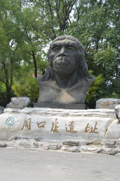 中国の世界遺産No.6:北京原人の故郷 周口店猿人遺址を訪れる