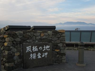 シルバーウィーク満喫 新日本海フェリーで行く北海道10日間の旅 その5 襟裳岬編