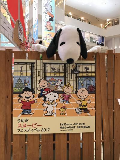 『うめだスヌーピーフェスティバル2017@阪急うめだ本店』&『おまけの花火@枚方』