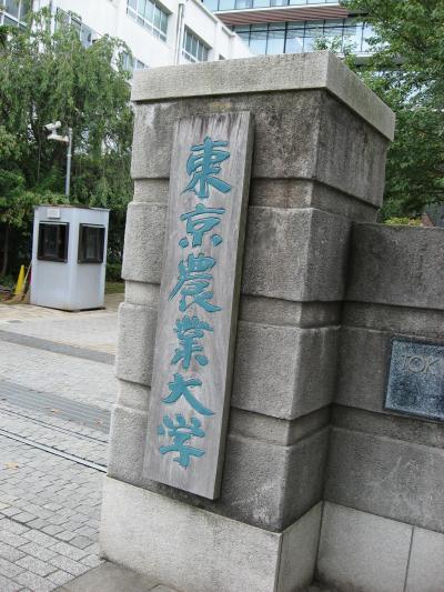 学食訪問-31 東京農業大学・世田谷キャンパス