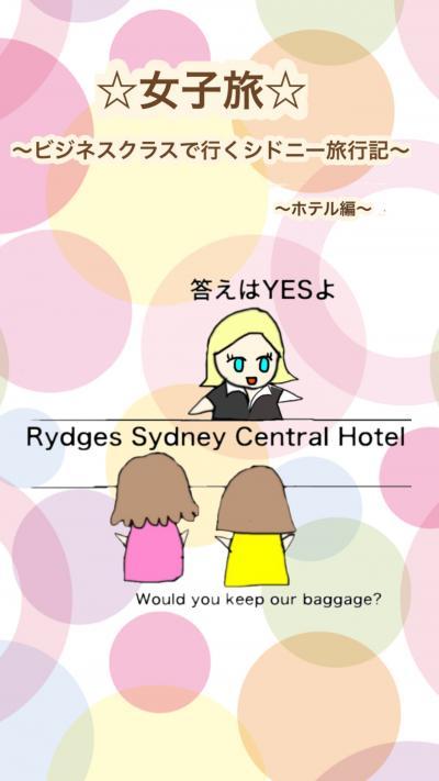 (10)女子旅☆ビジネスクラスで行くシドニー旅行記