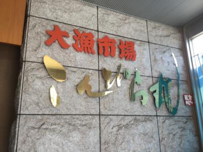 ランチに大漁市場「こんぴら丸」に    ☆鹿児島県鹿児島市