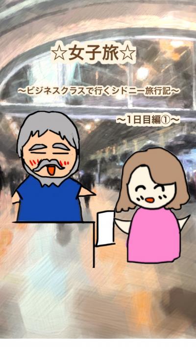 (11)女子旅☆ビジネスクラスで行くシドニー旅行記