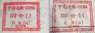 5年と3ヶ月ぶりの北京です。その激変ぶりに帰国後も何かソワソワ感があります。