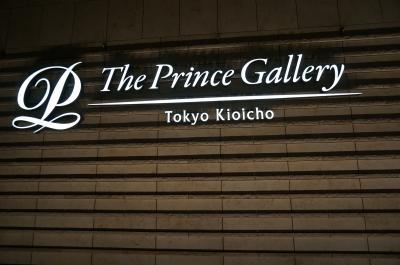 憧れのクラブフロア @ザ・プリンスギャラリー 東京紀尾井町