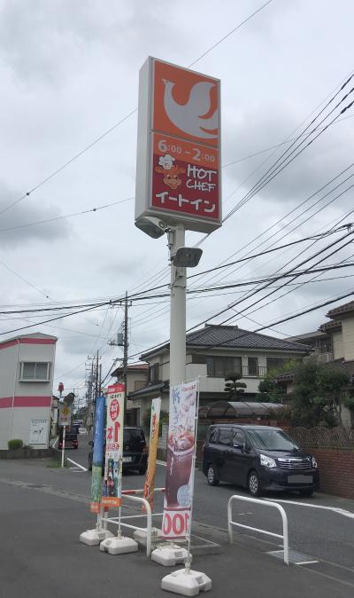 2017年8月 北海道B級グルメ(?)を食べに埼玉に行く
