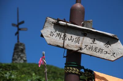 ブララブコー 「魔の山!谷川岳(1977m)を制す!!」
