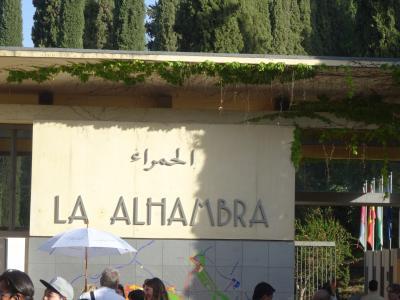 憧れのアルハンブラ宮殿
