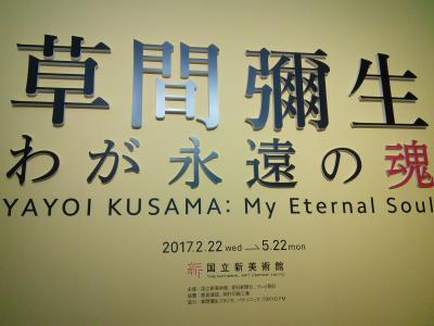 草間彌生展「わが永遠の魂」 @国立新美術館