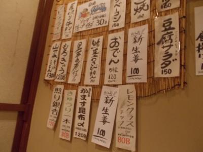 まさか こんな所に入り口が。。初めて日本鉄板焼 おじゃま・・タニヤ『 階 』(28の25)You Tube MOTLEY CRUE 10本