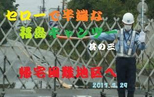 セローで半端な福島キャンツー ③  福島第一原発・東電展望台 規制区域内通過ドキュメント ブログ&動画