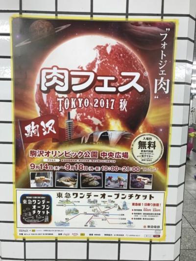 肉フェス TOKYO2017~肉の祭典~