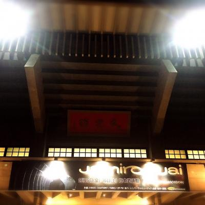 羨ましすぎるよTOKYO~!ジャミロクワイ@武道館 当日券あるそうです。。。