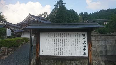 2017年お盆キャンプ(4)・宮本武蔵生誕の地へ
