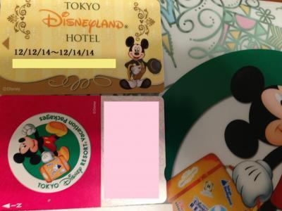 家族みんなで濃厚東京ディズニ-リゾ-ト~バケ-ションパッケ-ジで東京ディズニーランドホテルに宿泊~
