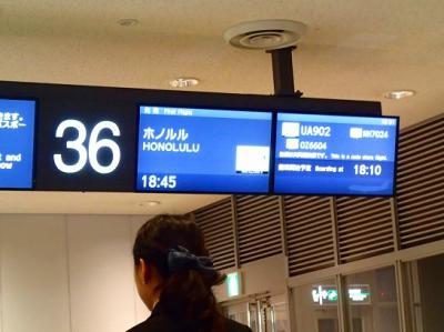 201604チケット賞味期限切れギリギリでリベンジ・ハワイに出発!(成田空港悶絶編)