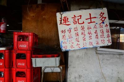 香港1★烏渓沙の村さんぽ ~渡頭灣村~