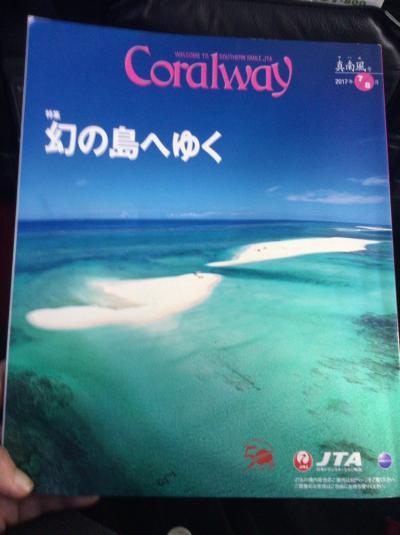 2017年 地方在住JAL修行 #4 やっつけ日帰り沖縄