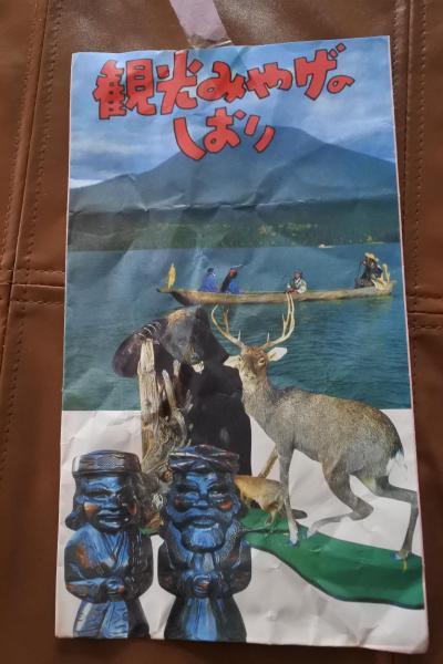 道東『釧路』でボーッと大自然を感じる旅 2