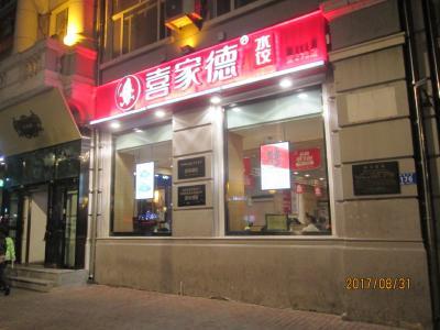 哈爾濱の喜家徳・水餃、尚志大街