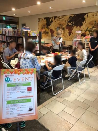 「ノージーのひまつぶしブック」体験イベント2017~TSUTAYAで開かれた本の体験イベント~