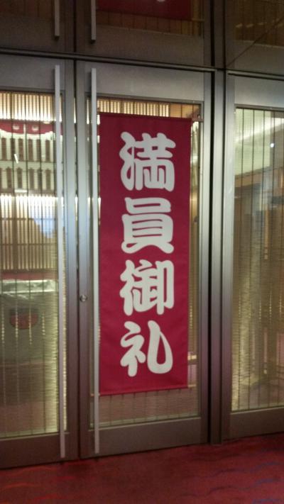 大阪 新歌舞伎座と宝塚大劇場5泊6日