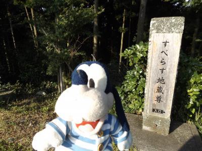 グーちゃん、奥大井へ行く!(旧東海道、すべらず神社でギャグのすべり止め祈願!編)