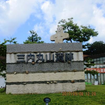 青森県:三内丸山遺跡