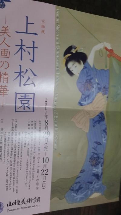 マダム二人の恵比寿散歩~aoyuzu・山種美術館~