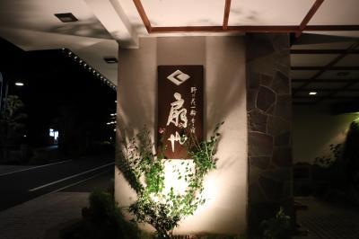 「扇や」お花が美しく泉質の良い宿&磐女神社!福島県2泊3日の旅!2泊3日目