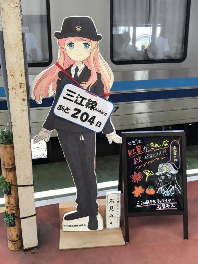 【乗り鉄】JR四国完乗と青春18の旅(2日目)