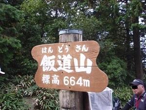 飯道山登山と行場巡り