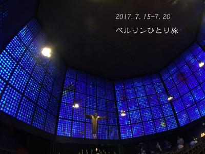 ●ひとりでベルリンを巡る(7)カイザーヴィルヘルム記念教会とペルガモン博物館でちょこっと青の世界に浸る●