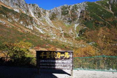 木曽駒ロープウェー・千畳敷と、赤そばの里