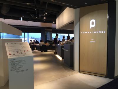 2017年9月25日に羽田空港国内線第1旅客ターミナルにクレジットカード会社ラウンジ『POWER LOUNGE NORTH(パワーラウンジノース)』がオープン♪ 『POWER LOUNGE SOUTH(パワーラウンジサウス)』、『エアポートラウンジ(中央)』の朝食&夕食、日本航空『サクララウンジ』、クラスJの機内サービスのご紹介