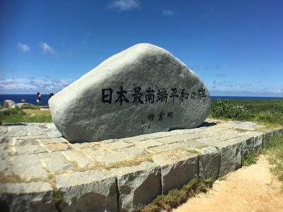 石垣島・波照間島・西表島 周遊 三日目 波照間島