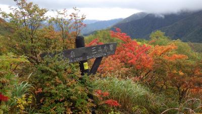 三斗小屋温泉に泊って、秋の那須岳を満喫