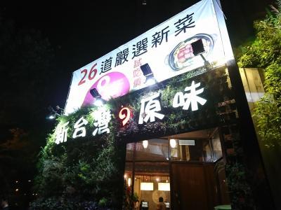 毎年恒例の台湾旅 その4(2日目 高雄での晩ごはん)
