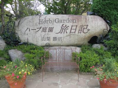 心の安らぎ旅行(2017年 ママと石和温泉 二人旅 ハーブ庭園①  Part6)
