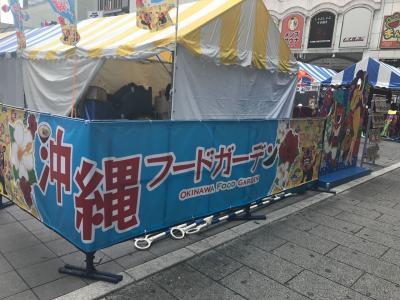 新宿で開催されていた沖縄フードガーデンによりました(2017年7月)
