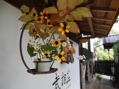 初秋の近隣散歩 旧白洲次郎・正子邸「武相荘」へ