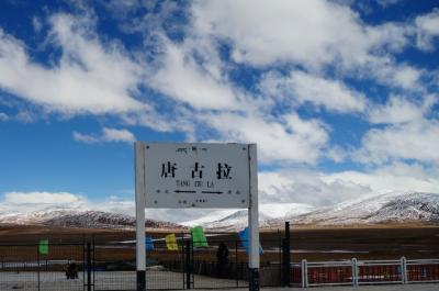 チベット大横断7 世界最高地点を駆けるチベット鉄道 (World highest train line in Tibet)