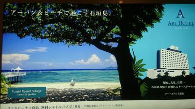 しまんちゅデビュー?弾丸1泊2 日石垣島  青の洞窟&ガロパン